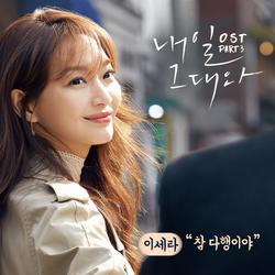 Tomorrow With You OST Part 3 - Lee Sera