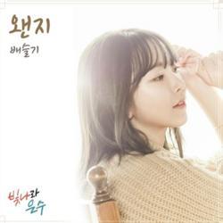 The Shining Eun Soo OST Part.13 - Bae Seul Ki