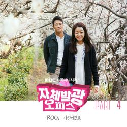 Radiant Office OST Part.4 - Roo