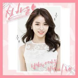 The Man Bothers The Woman (Mini Album) - Seol Ha Yoon
