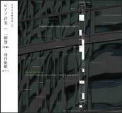 Toshi Ichiyanagi – Music For Piano - Takuji Kawai