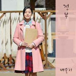 Sea Of The Woman OST Part.12 - Bae Seul Ki