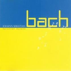 J.S. Bach - Organ Music - Lionel Rogg -  Michael Murray