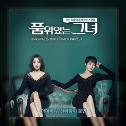 Woman Of Dignity OST Part.1 - Ivy