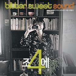 Cafe Vera Sweet Sound April Infiltrate (Single) - Joe