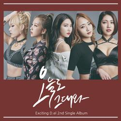Oneuldo Geudaewa (Single) - D.el
