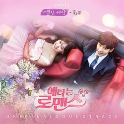 My Secret Romance OST Part.2 - Sung Hoon