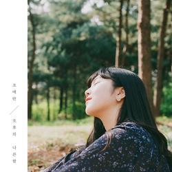Huui Naleunham (Single) - Jo Ae Ran