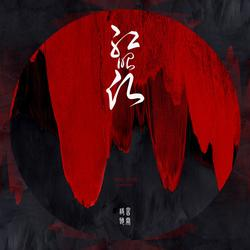 Hồng Chiêu Nguyện (Single) - Âm Khuyết Thi Thính