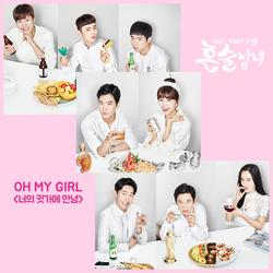 Drinking Solo OST Part.3 - OH MY GIRL