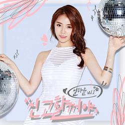Gonna Report (Single) - Seol Ha Yoon