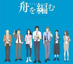 Fune wo amu Original Soundtrack CD1 - Yoshihiro Ike