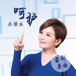 呵护 / Che Chở - Lương Tịnh Như