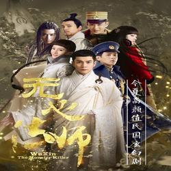 无心法师 第1季 电视原声带 / Pháp Sư Vô Tâm Phần 1 OST - Various Artists