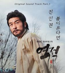 Rebel: Thief Who Stole The People OST Part.1 - Jeon In Kwon