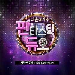 Fantastic Duo Part.20 - Jeon In Kwon -  Jeong Hyun Gu