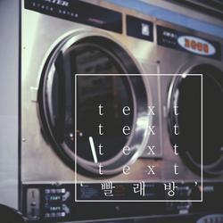 Laundromat (Single) - Song Rapper