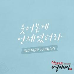 Rude Miss Young Ae 15 OST Part.5 - Richard Parkers