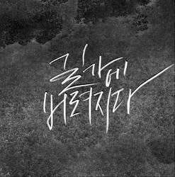 No Way (Single) - Jeon In Kwon -  Lee Seung Hwan -  Lee Hyori
