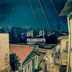Hyehwa (Single) - Phonebooth