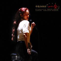 Nakajima Miyuki Concert