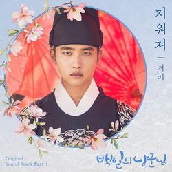 100 Days My Prince OST Part.1 - Gummy