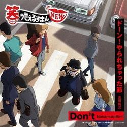 Don - NakamuraEmi