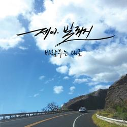 As The Wind Blows (Single) - J.Village