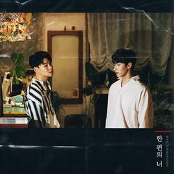A Piece Of You (Single) - Yang Da Il - DK