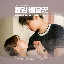 Strongest Deliveryman OST Part.7 - Chae Soo Bin