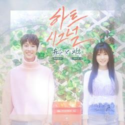 Heart Signal (Single) - Yuju - Ji Hoo