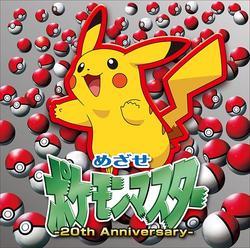 Mezase Pokemon Master 20th Anniversary - Rika Matsumoto