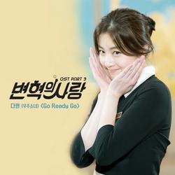 Revolutionary Love OST Part.3 - Dawon