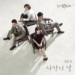 Return of Bok Dan Ji OST - Various Artists