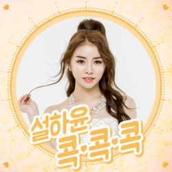 Kogkogkog (Single) - Seol Ha Yoon