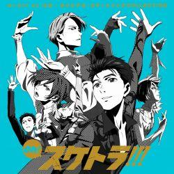 YURI!!! on ICE ORIGINAL SKATE SONG COLLECTION Oh! SKATRA!!! - Various Artists