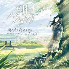 Kaze No Koewo Kikinagara / Collage - Sangatsu no Phantasia