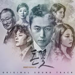 Money Flower OST (CD2) - Various Artists