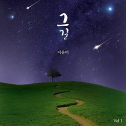 The Way (Single) - Lee Yoon Miufeff