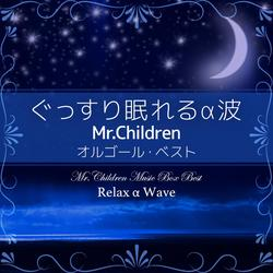 Deep Sleep Alpha Wave ~ Mr.Children Music Box Best - Relax α Wave
