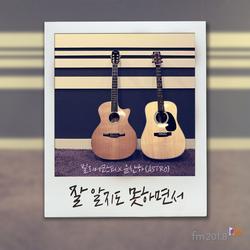 FM201.8-02Hz : Without Knowing It All (Single) - Bily Acoustie - Yoon San Ha
