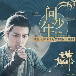 Vấn Thiếu Niên / 问少年 (Tru Tiên Movie 2019 OST) (Single) - Tiêu Chiến