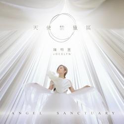 Angel Sanctuary - Jocelyn C